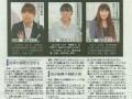 弊社社員が宮崎日日新聞に掲載されました