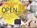 住宅専門サイト「宮崎住宅ナビ」を大幅リニューアル致しました