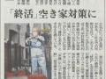 「空き家管理」について宮崎日日新聞に掲載されました