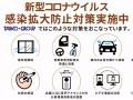 【新型コロナウイルス感染症対策の取り組み】