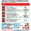 第四回 宮崎不動産投資セミナー