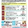 第6回 宮崎不動産投資セミナー開催のお知らせ