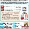 「第8回 宮崎不動産投資セミナー」開催のお知らせ