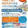 第二回「宮崎不動産投資講座」のお知らせ