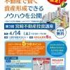第三回「宮崎不動産投資講座」のお知らせ