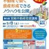 第五回「宮崎不動産投資講座」のお知らせ