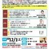 「第9回宮崎不動産投資セミナー」開催のお知らせ