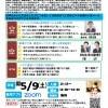 賃貸経営セミナー(ビデオ会議にて緊急開催)